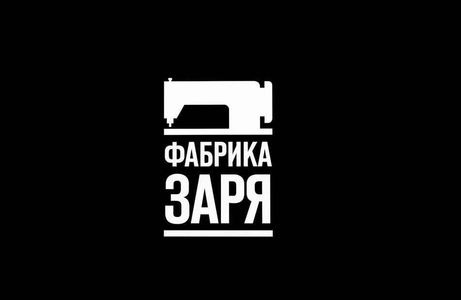 Пэкшот рекламы дизайн-фабрики